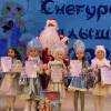 """Итоги онлайн-конкурса """"Снегурочка малышка – 2021"""""""