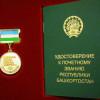 Почетное  звание «Заслуженный работник культуры Республики Башкортостан»