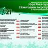 Новогодний календарь Республики Башкортостан