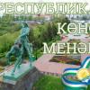 Праздничный концерт ко Дню Республики Башкортостан