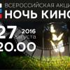 """Приглашаем жителей и гостей села Ермолаево на """"Ночь кино"""""""
