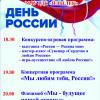 Праздничное мероприятие ко Дню России