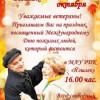 """Праздничный концерт """"С днем мудрости и доброты!"""""""
