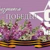 С праздником с Днем Победы!