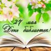 27 мая – Всероссийский день библиотек и библиотекарей