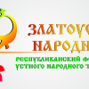 Стали известны победители Республиканского фестиваля устного народного творчества «Златоусты народные»