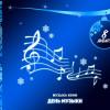 День музыки/ Музыка көнө