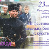 В Парке культуры и отдыха с.Ермолаево Куюргазинского района Республики Башкортостан пройдет III Фестиваль казачьих боевых искусств