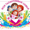 Талантливые семьи Башкортостана