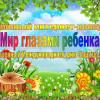 """Подведены итоги районного интернет -конкурса """"Мир глазами ребенка"""""""