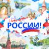 Поздравление и.о начальника культуры Ляйсан Нуриахметовой с Днем России