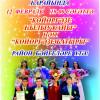 """Районные конкурсы """"Көйөргәҙе һылыуҡайы"""" и """"Көйөргәҙе батыры"""""""