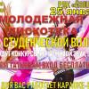 """РДК """"Йэшлек"""" приглашает на студенческую вечеринку"""