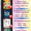 Расписание киносеансов на 30- 31 января