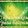 """5 июля в 12:00 часов в МАУ РДК """"Йэшлек"""" с. Ермолаево состоится праздничный концерт посвященный празднику Ураза – байрам"""