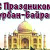 Поздравляем Вас с праздником Курбан Байрам!