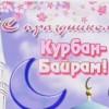 Приглашаем на онлайн-концерт, посвященный празднику Курбан Байрам