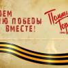 Международная культурно-патриотическая акция «День Победы на разных языках».