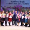 Форум женщин Куюргазинского района