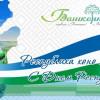 С Днём Республики Башкортостан!!!
