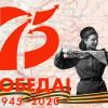 Республиканский фестиваль устного народного творчества,посвящённый Дню русского языка и 75-летию Победы в Великой Отечественной войне