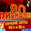 Дискотека 80-х в Якутовском сельском доме культуре