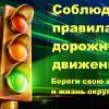 От твоей дисциплины на дороге зависит твоя безопасность и безопасность окружающих тебя людей.