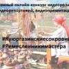 """Районный онлайн- конкурс """"Ремесленники мастера"""""""