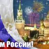 Приглашаем на праздничное мероприятие, посвященное Дню России