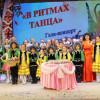 """Гала-концерт районного онлайн-конкурса """"Танцевальная радуга-2021"""" – """"В ритмах танца"""""""