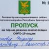 В Куюргазинском районе работает волонтерский штаб