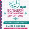 Международная акция «Большой этнографический диктант»- 2020