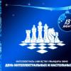 13 января – День интеллектуальных и настольных игр/ Интеллектуаль һәм өҫтәл уйындары көнө