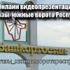 «Куюргазы – южные ворота Республики»