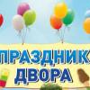 Приглашаем принять участие в празднике двора
