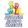 Добровольцы культуры продолжают оказывать помощь нуждающимся гражданам