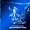Сегодня День народного танца/ Халыҡ бейеүҙәре көнө